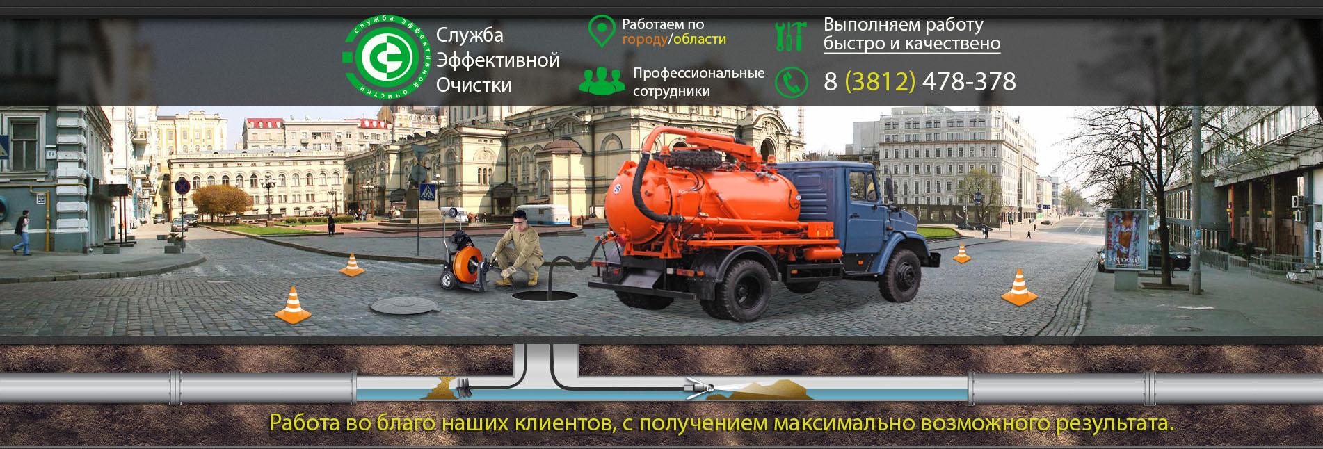 Служба эффективной  очистки в Омске: Прочистка канализации, устранение засоров, илососная машина в Омске, ассенизаторские услуги, откачка септиков, откачка выгребных ям дешево, быстро и качественно! Номер телефона: 8 (3812)-478-378